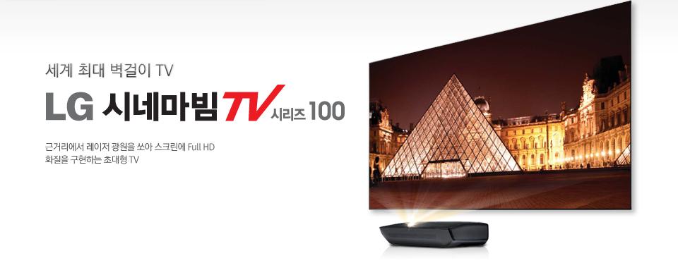 ���� �ִ� ������TV LG �ó���TV �ø���100 �ٰŸ����� ������ ������ ��� ��ũ���� Full HDȭ���� �����ϴ� �ʴ��� TV