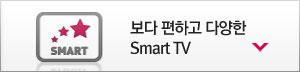���� �?�ϰ� �پ��� Smart TV