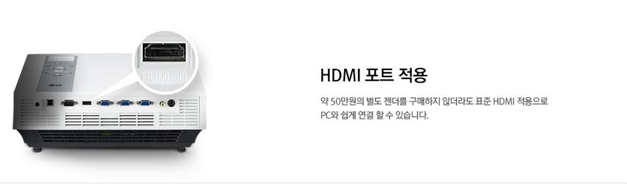 HDMI 포트 적용