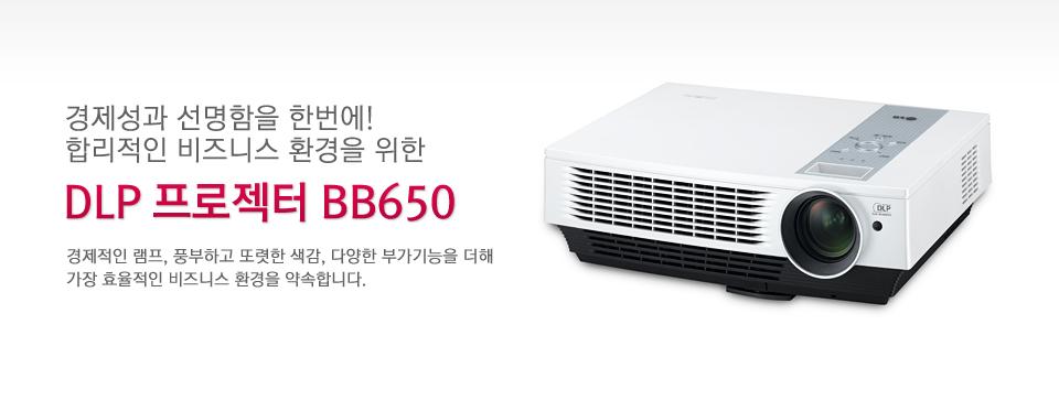 경제성과 선명함을 한번에! 합리적인 비즈니스 환경을 위한 DLP 프로젝터 BB650 경제적인 램프, 풍부하고 또렷한 색감, 다양한 부가기능을 더해 가장 효율적인 비즈니스 환경을 약속합니다.