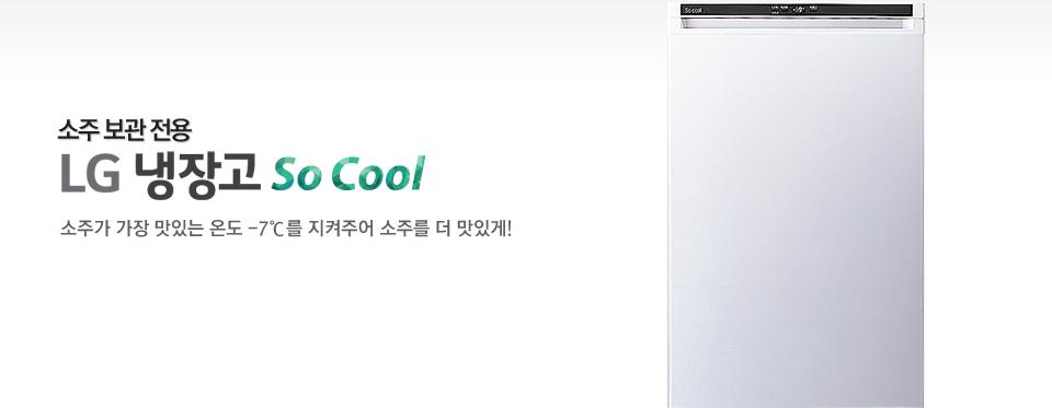 소주 보관 전용 LG 냉장고 So Cool 소주가 가장 맛있는 온도 -8℃를 지켜주어 소주를 더 맛있게!
