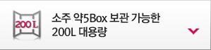 소주 약5Box 보관 가능한200L 대용량