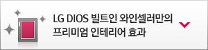 LG DIOS 빌트인 와인셀러만의 프리미엄 인테리어 효과