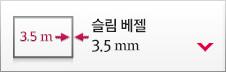 울트라 슬림 베젤 3.5 mm