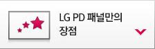 LG PD 패널만의 장점