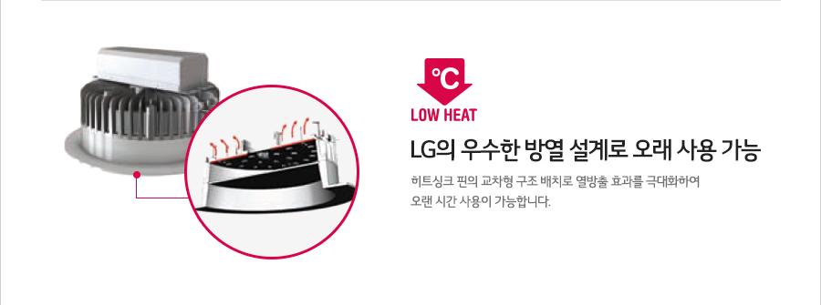 LG의 우수한 방열 설계로 오래 사용 가능