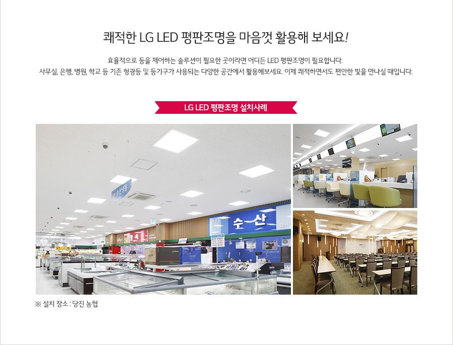 쾌적한 LG LED 평판조명을 마음껏 활용해 보세요!