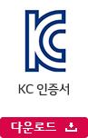 KC 인증서 다운로드