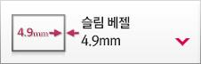슈퍼 초슬림 베젤 4.9mm