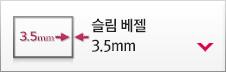 슈퍼 초슬림 베젤 3.5mm