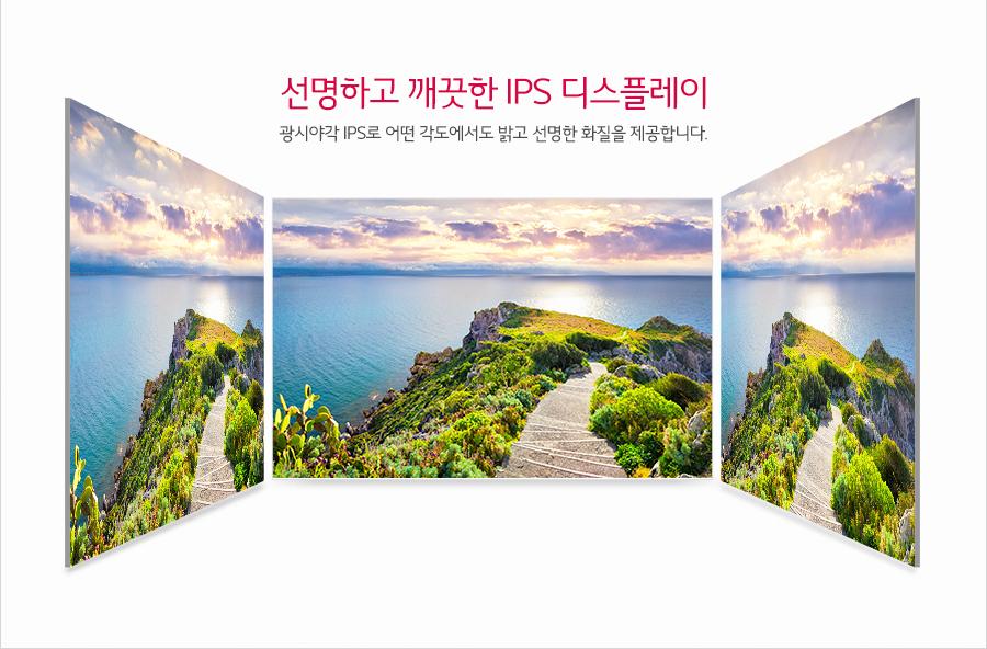 선명하고 깨끗한 IPS 디스플레이 - 광시야각 IPS로 어떤 각도에서도 밝고 선명한 화질을 제공합니다.