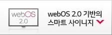 webOS 2.0 기반의 스마트 사이니지