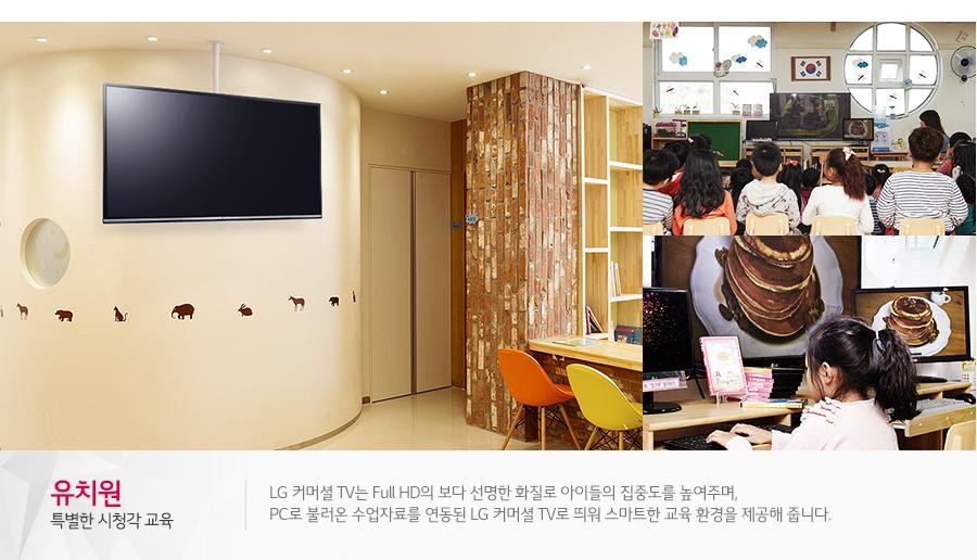 유치원 - 특별한 시청각 교육ㅣLG 커머셜 TV는 일반 TV보다 2배나 더 선명한 Full HD TV로 아이들의 집중도를 높여주며, PC로 불러온 수업자료를 연동된 LG 커머셜 TV로 띄워 스마트한 교육 환경을 제공해 줍니다.