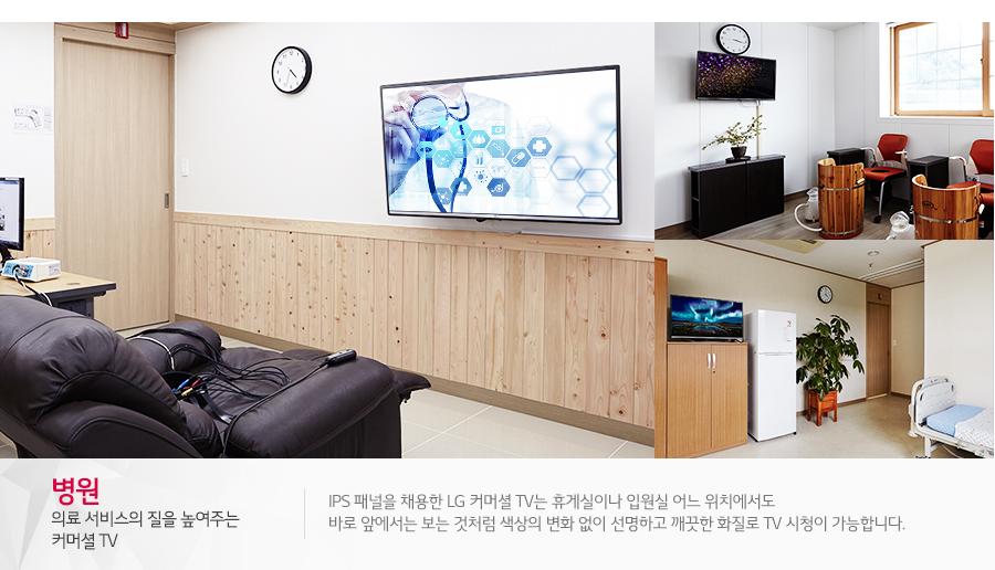 병원 - 의료 서비스의 질을 높여주는 커머셜 TV IPS 패널을 채용한 LG 커머셜 TV는 휴게실이나 입원실 어느 위치에서도 바로 앞에서는 보는 것처럼 색상의 변화 없이 선명하고 깨끗한 화질로 TV 시청이 가능합니다.