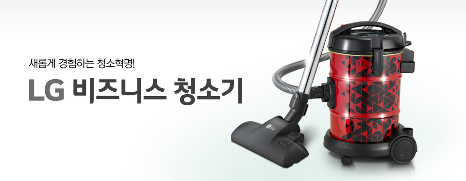 새롭게 경험하는 청소혁명! LG 업소용 청소기