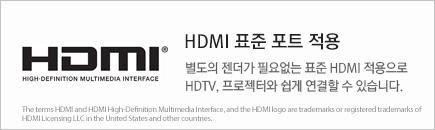 HDMI 표준 포트 적용 - 별도의 젠더가 필요없는 표준 HDMI 적용으로 HDTV, 프로젝터와 쉽게 연결할 수 있습니다.