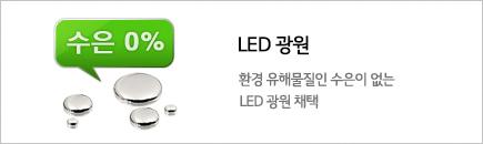 친환경 광원 : 환경 유해물질인 수은이 없는 친환경 LED광원 채택