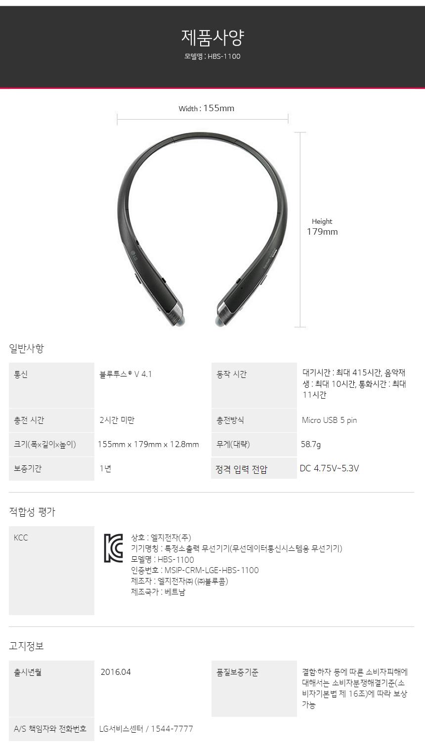 HBS-1100 제품 사양
