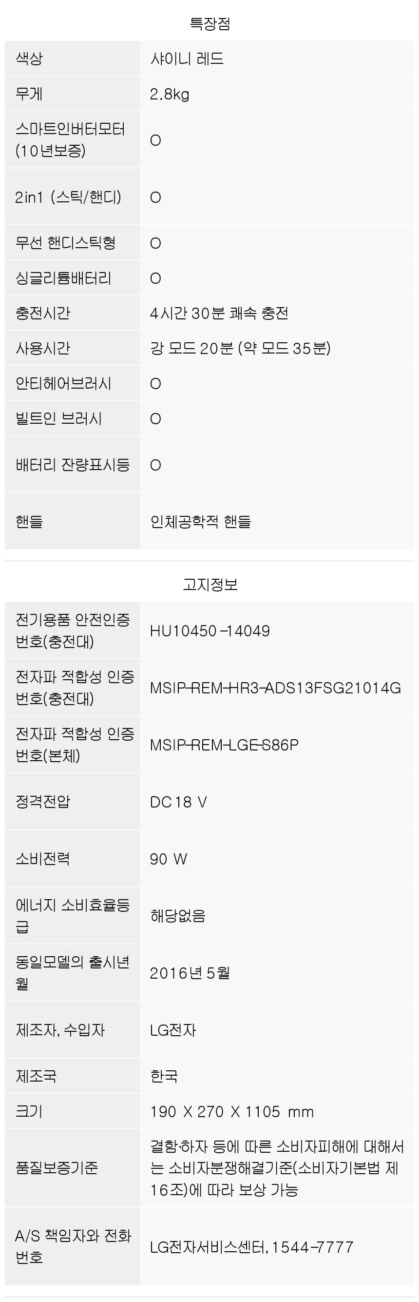 S86R 제품 사양