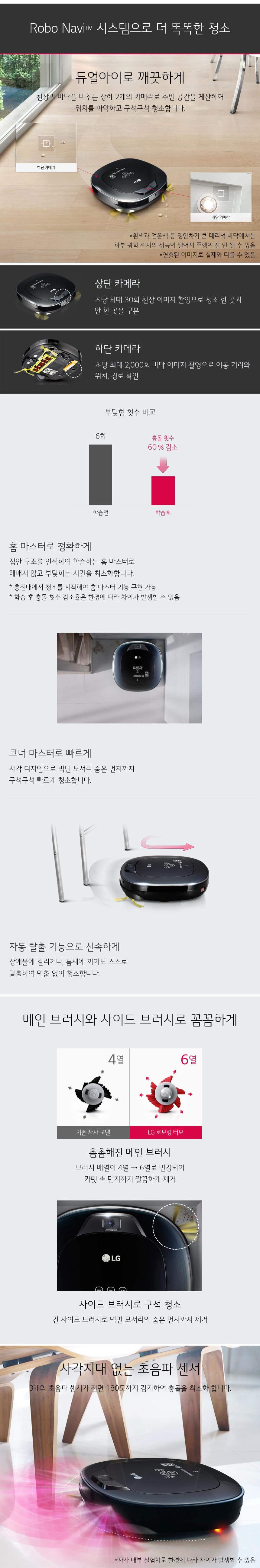 Robo Navi™ 시스템으로 똑똑한 청소