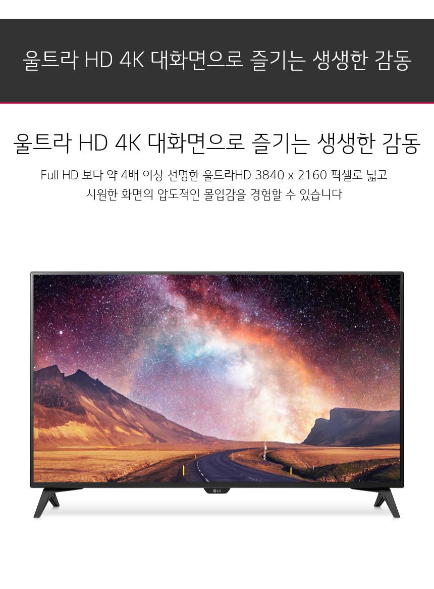 울트라 HD 4K 대화면