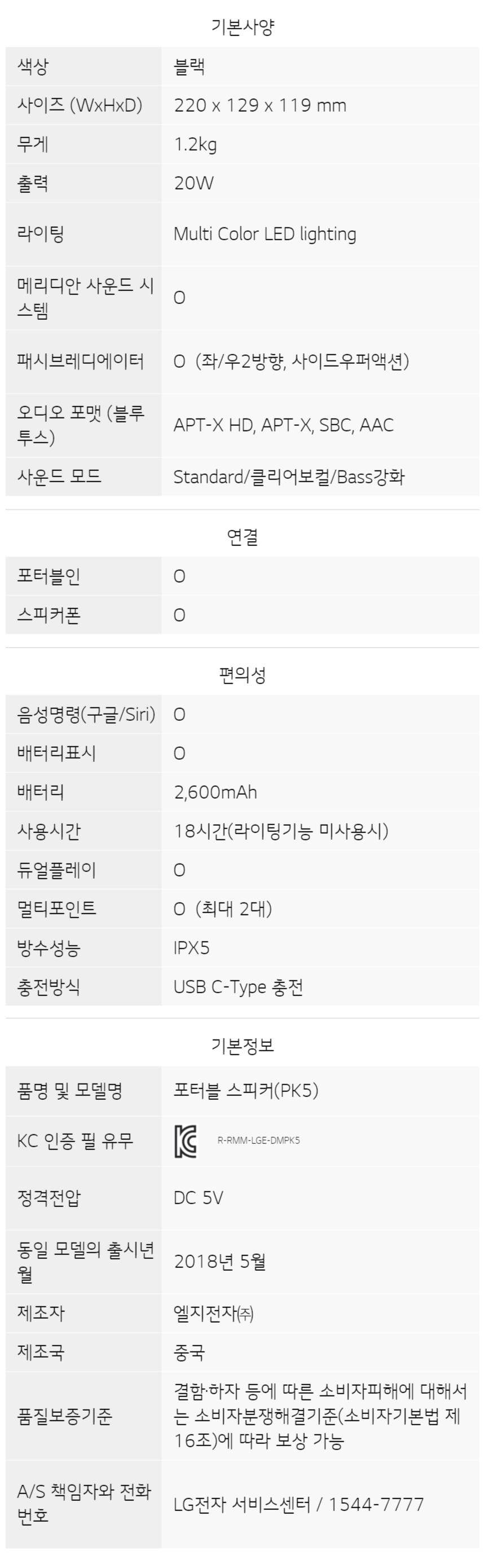 PK5 제품 사양