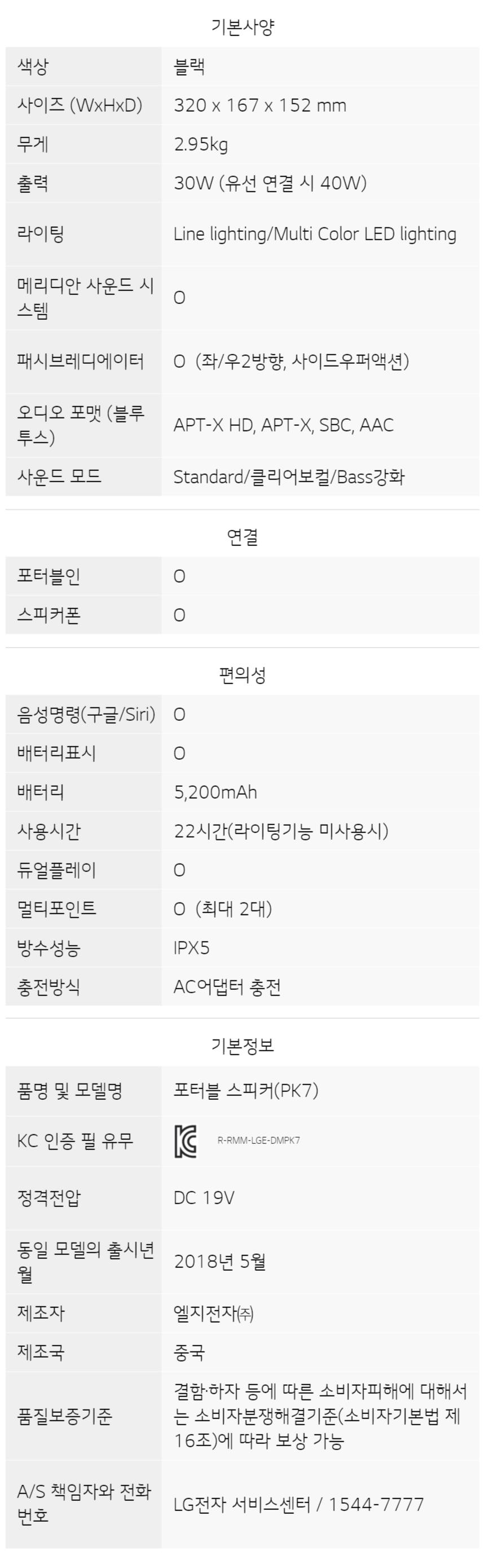 PK7 제품 사양