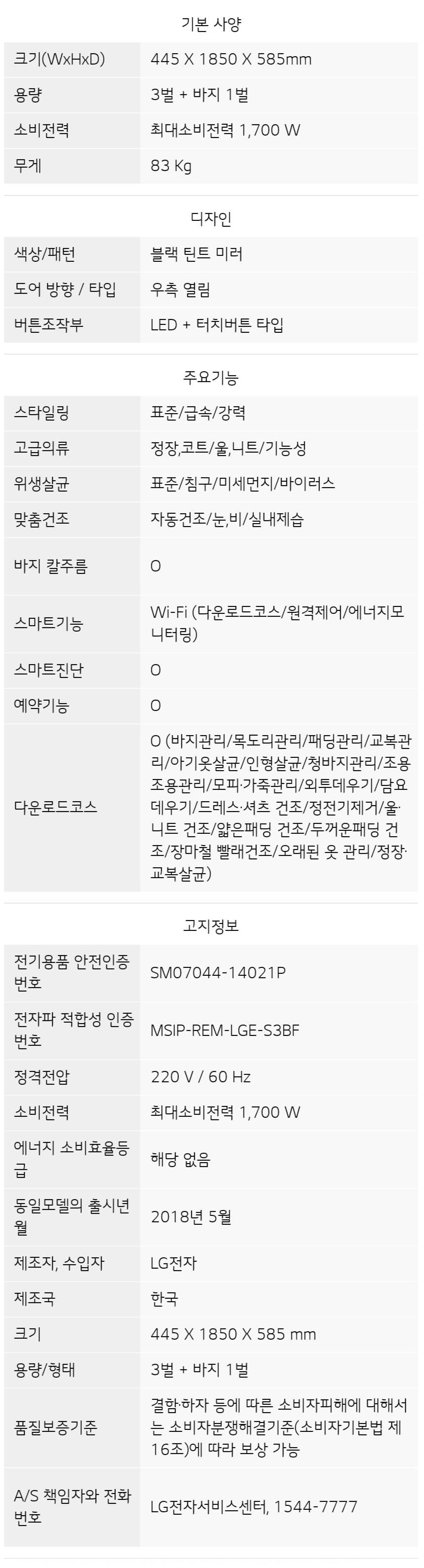S3MF 제품 사양
