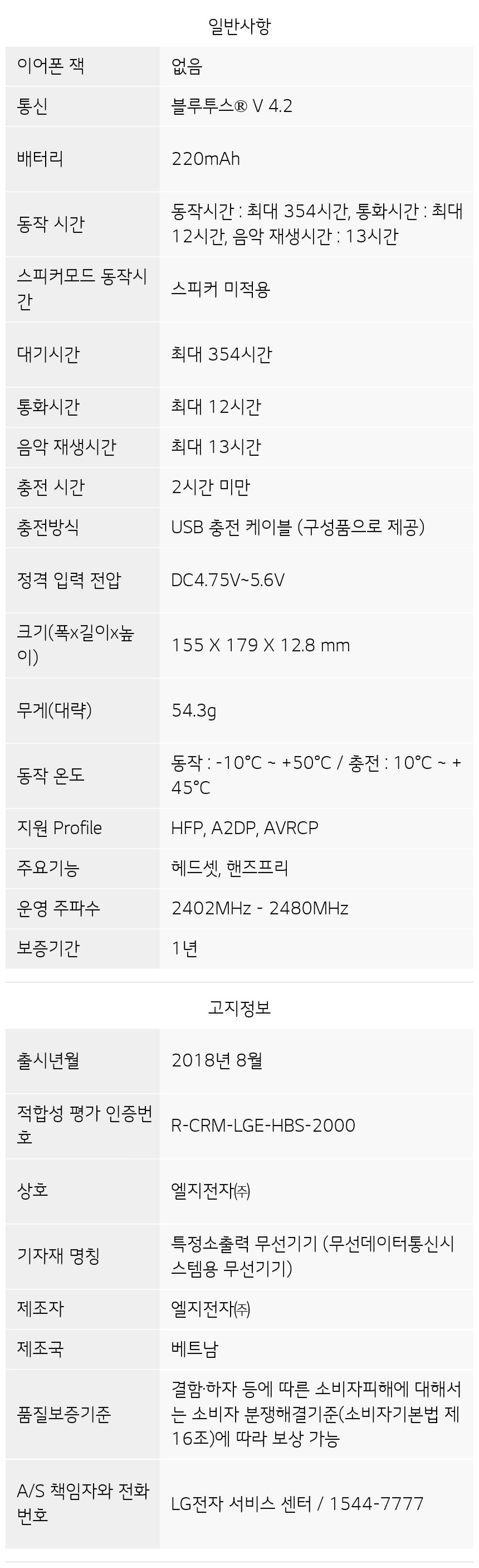 HBS-2000 제품 사양
