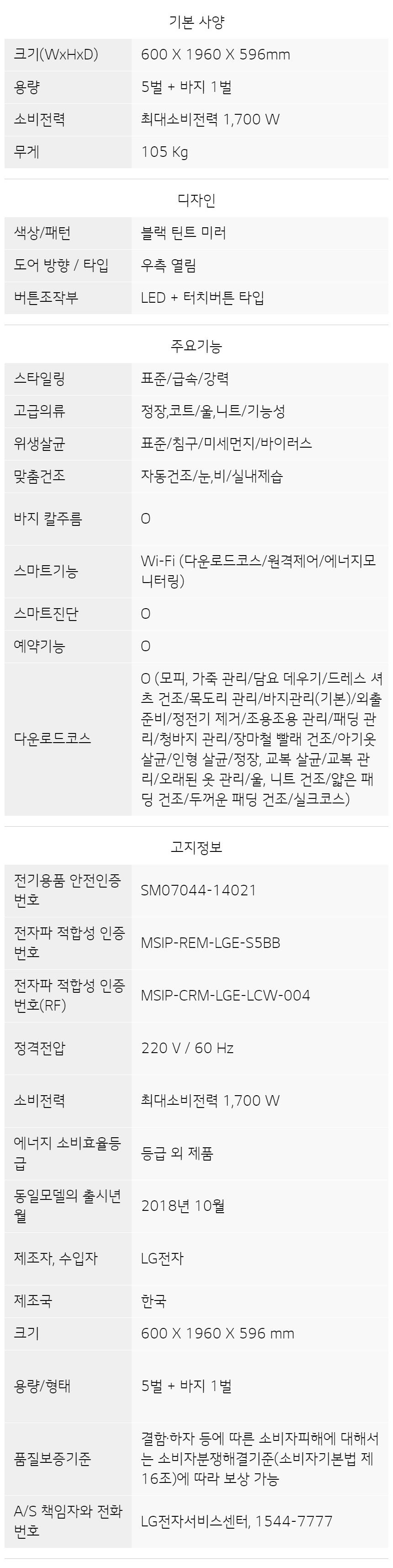 S5MB 제품 사양
