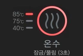 온수 온도 선택 버튼 디스플레이 이미지