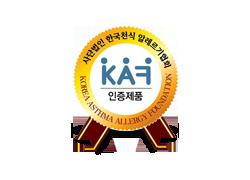 한국천식알레르기 협회 KAF 인증 이미지