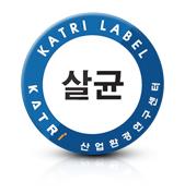 한국의류시험연구원(KATRI) 공인시험결과 이미지
