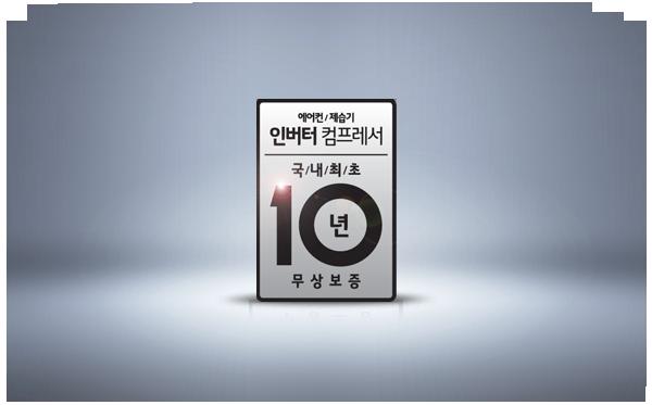 LG 휘센 인버터 컴프레서 10년 무상보증 이미지