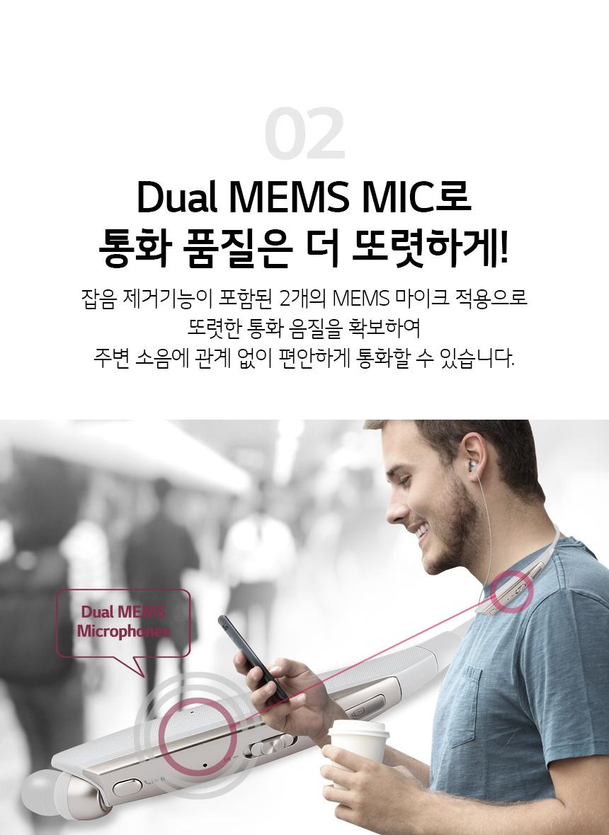 Dual MEMS 마이크