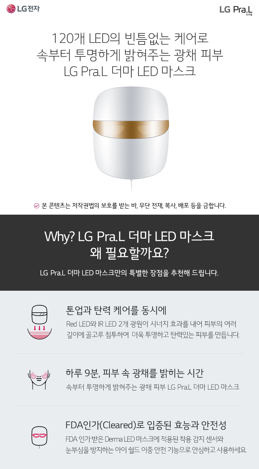 온라인몰 추가정보 하단 Why LG